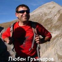Любен Грънчаров