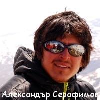 Александър Серафимов