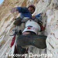 Тихомир Димитров