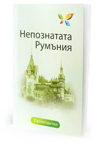 """Пътеводител """"Непознатата Румъния"""""""