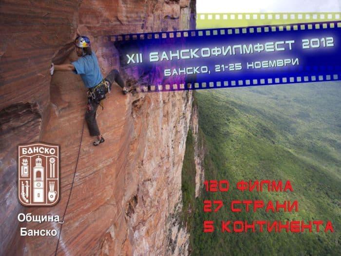 Банско Филм Фест 2012